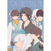 [Boys Love (Yaoi) : R18] Doujinshi - Hoozuki no Reitetsu / Hoozuki x Hakutaku (You can't kill me) / わしばな