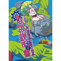 Doujinshi - Jojo Part 2: Battle Tendency / Caesar & Joseph & Rudol von Stroheim (ゲルマン民族最高知能の結晶取扱説明書) / わしくる。