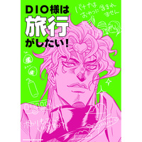 Doujinshi - Jojo Part 3: Stardust Crusaders / Vanilla Ice & Dio & All Characters & Telence T. D'Arby (DIO様は旅行がしたい!) / Omomuki High Jump