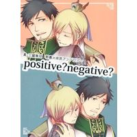 Doujinshi - Anthology - Dynasty Warriors / Guo Jia x Xu Shu (「positive?negative?」 郭嘉×徐庶アンソロジー) / たまのじ
