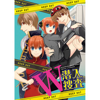 Doujinshi - Anthology - Gintama / Okita Sougo x Kagura (W潜入捜査) / a 3103 hut ウソの38