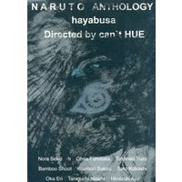 Doujinshi - Anthology - NARUTO (隼) / can't HUE