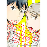 [Boys Love (Yaoi) : R18] Doujinshi - Haikyuu!! / Kageyama x Sugawara (MATCH UP?) / きんかとう
