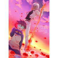 [Boys Love (Yaoi) : R18] Doujinshi - Blood Blockade Battlefront / Zap x Leonard Watch (I love youしかきこえない) / 純情レモン