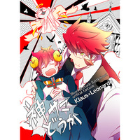 Doujinshi - Blood Blockade Battlefront / Klaus V Reinhertz x Leonard Watch (神サマどうか) / デンゲキドリル