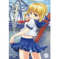 [NL:R18] Doujinshi - Fate/stay night / Archer x Saber (放課後ろまねすく) / 宿木の羊飼い