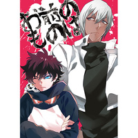 Doujinshi - Blood Blockade Battlefront / Zap Renfro x Leonard Watch (お前のものは) / Shibazuke