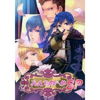 Doujinshi - Anthology - Fire Emblem Awakening / Mark & Eudes & Azure (みんなのへやSP) / ヨリミチアタック