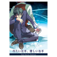 Doujinshi - Novel - Blood Blockade Battlefront / Klaus x Stephan (冷たい左手、優しい右手) / 三月の回廊