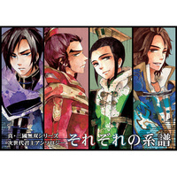 Doujinshi - Manga&Novel - Anthology - Dynasty Warriors / Liu Shan & Cao Pi & Sima Zhao & Sonken (次世代君主アンソロジー「それぞれの系譜」) / RASEN