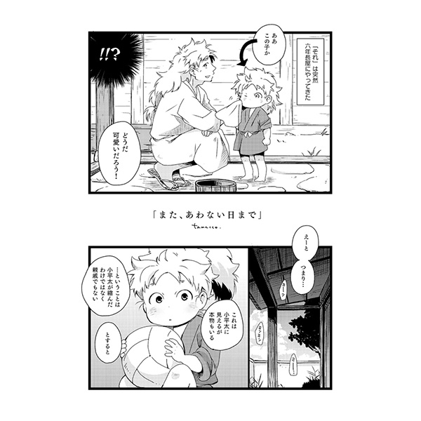 Doujinshi - Failure Ninja Rantarou / Koheita & All Characters & 6th Grader (また、あわないひまで。) / 神空