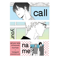 Doujinshi - Haikyuu!! / Kuroo x Tsukishima (call your name) / ykn