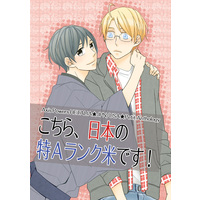 Doujinshi - Novel - Anthology - Hetalia / Japan x America (こちら、日本の特Aランク米です!) / QKD