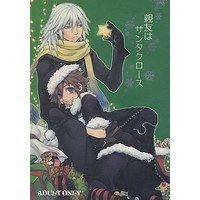 [Boys Love (Yaoi) : R18] Doujinshi - KINGDOM HEARTS / Riku x Sora (親友はサンタクロース) / Ssize
