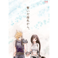 [Boys Love (Yaoi) : R18] Doujinshi - Final Fantasy VII / Cloud x Tifa (繋いだ指先から、) / 赤の域