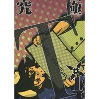 Doujinshi - Anthology - TIGER & BUNNY / Ivan x Kotetsu (究極Tiger) / なや。(岡屋/7gates.)