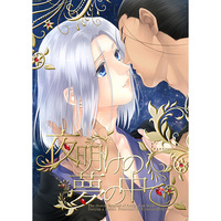 Doujinshi - The Heroic Legend of Arslan / Daryun x Arslan (夜明けの夢の中で) / Kyusuisei Polymer