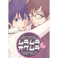 [Boys Love (Yaoi) : R18] Doujinshi - Manga&Novel - Anthology - Blue Exorcist / Yukio x Rin (ムラムラオクムラ) / BiRi/lioil