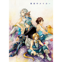 Doujinshi - Dissidia Final Fantasy / Zidane & Butz & Warriors of Light (真夜中メイカー) / Mr.Hamlet