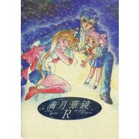 Doujinshi - Manga&Novel - Sailor Moon / Sailor Moon & Tenou Haruka (Sailor Uranus) (満月華鏡R) / みー!OFF組