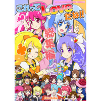 Doujinshi - Compilation - HappinessCharge Precure! / Cure Lovely & Cure Honey & Cure Princess (これってLoveだね!!総集編) / Skirthike