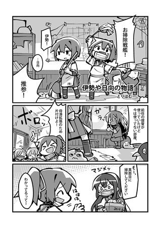 Doujinshi - Novel - Anthology - Kantai Collection / Ise & Hyuga (あの雲の向こうで) / とりにく実験室