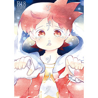 [Boys Love (Yaoi) : R18] Doujinshi - Youkai Watch / Whisper x Amano Keita (ソデノシズク) / えのきのき