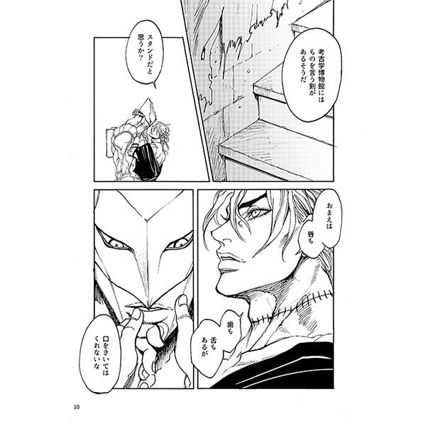 Doujinshi - Jojo Part 3: Stardust Crusaders / The World x Dio (牙と血) / BR