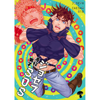[Boys Love (Yaoi) : R18] Doujinshi - Jojo Part 2: Battle Tendency / Joseph x Caesar (ジョセフSOS) / Doku Kinoko-sha