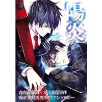 [Boys Love (Yaoi) : R18] Doujinshi - Anthology - Blue Exorcist / Yukio Okumura (陽炎) / SEG