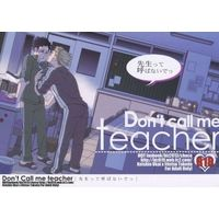[Boys Love (Yaoi) : R18] Doujinshi - Haikyuu!! / Ukai x Takeda (Don't Call me teacher 先生って呼ばないでっ) / biz