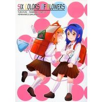 Doujinshi - YuruYuri / Himawari & Sakurako (SIX COLORS OF FLOWERS) / Mushiyaki!!