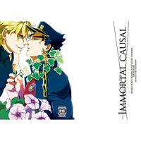 [Boys Love (Yaoi) : R18] Doujinshi - Manga&Novel - Anthology - Jojo Part 3: Stardust Crusaders / Dio x Jyoutarou (IMMORTAL CAUSAL) / あまくちかれーHR