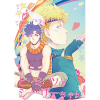Doujinshi - Jojo Part 2: Battle Tendency / Joseph x Caesar (ヒミツのシーザーちゃん) / flat