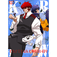 Doujinshi - Blood Blockade Battlefront / Klaus V Reinhertz x Leonard Watch (それさえもなんて事のない日々) / PayaPaya Mambo de u!