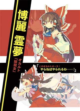 Doujinshi - Illustration book - Touhou Project / Reimu & Mokou & Kasen (深秘画録) / ForestRest