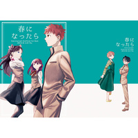 Doujinshi - Fate/stay night / Shirou & Rin & Sakura & Ryudo Issei (春になったら) / AciD
