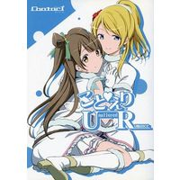Doujinshi - Anthology - Love Live / Eri & Kotori (ことえりUR Unalloyed Romance) / rontorl