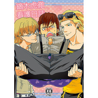 [Boys Love (Yaoi) : R18] Doujinshi - TIGER & BUNNY / Kotetsu & Barnaby & Ryan Goldsmith (鏑木虎徹看護日誌) / 闇之暈