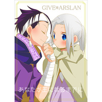 Doujinshi - The Heroic Legend of Arslan / Gieve  x Arslan (あなたが王になるまでに) / Piyotama