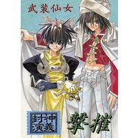 Doujinshi - Manga&Novel - Anthology - Houshin Engi / Bunchu x Kou Hiko (武装仙女撃摧) / TV TACKLE/きまぐれねこ