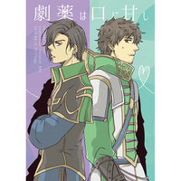 Doujinshi - Manga&Novel - Dynasty Warriors / Xu Shu x Fa Zheng (劇薬は口に甘し) / SKT