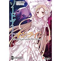 Novel - Sword Art Online