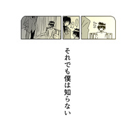 Doujinshi - Blood Blockade Battlefront / Steven A Starphase x Leonard Watch (それでも僕は知らない) / Shinai naru PO ni sasagu