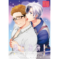 [Boys Love (Yaoi) : R18] Doujinshi - Anthology - Tales of Xillia2 / Ludger x Julius (あにみみ!) / ドットチキン けむり
