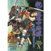 Doujinshi - Novel - Final Fantasy X / Jecht x Auron (Final Fantasy) (親父様道中綺譚 ‐思えば遠くへ来たもんだ‐) / Wolf Gung