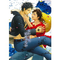 Doujinshi - ONE PIECE / Monkey D Luffy x Trafalgar Law (麦わら屋、結婚するか) / ひよこまめ。