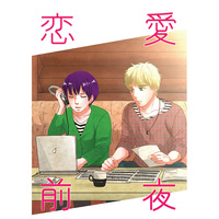 Doujinshi - Hetalia / United Kingdom x Japan (恋愛前夜) / ketsuban