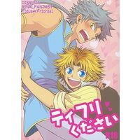 [Boys Love (Yaoi) : R18] Doujinshi - Manga&Novel - Anthology - Final Fantasy X / Tidus x Firion (ティフリください) / lie/BE・SHI