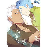 Doujinshi - Fate/stay night / Lancer x Archer & Lancer  x Archer (泡沫の夢) / からあげ定食